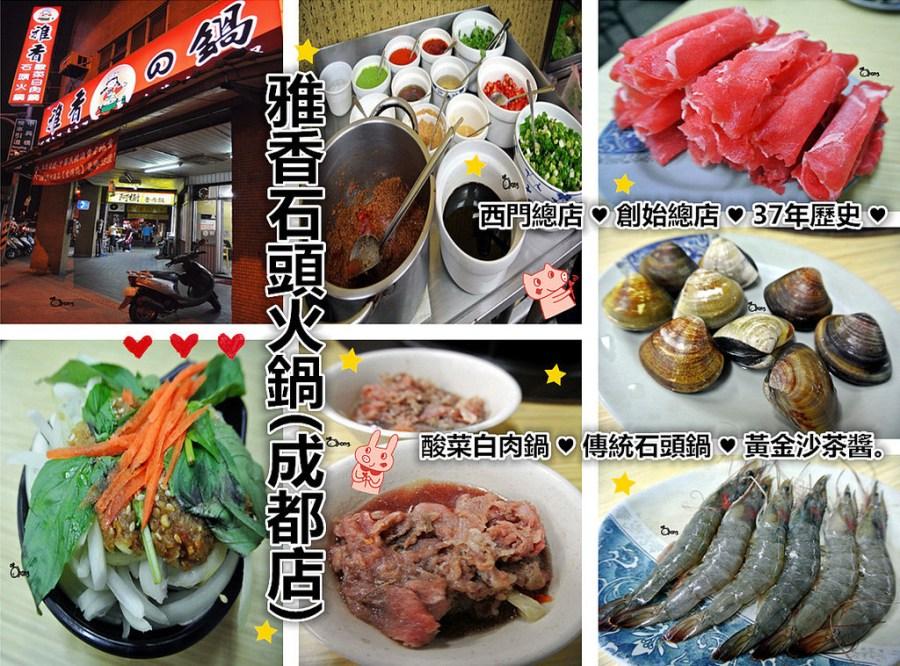 捷運西門町站美食   雅香石頭火鍋 酸菜白肉鍋 傳統石頭鍋 黃金沙茶醬