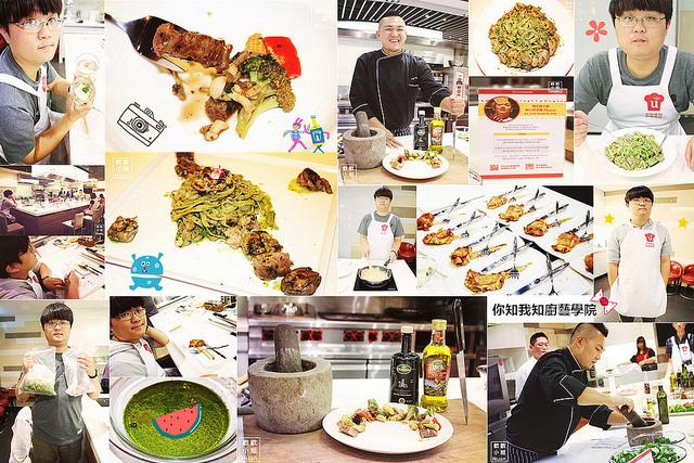 課程網站 | 你知我知廚藝學院 馬可Marco老師 地中海料理開課囉!