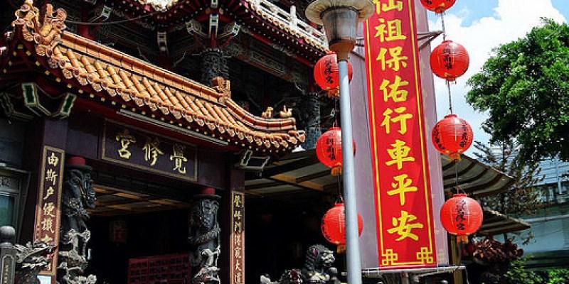 台北大同景點【覺修宮】登此門得窺大道!由斯戶便識玄關!