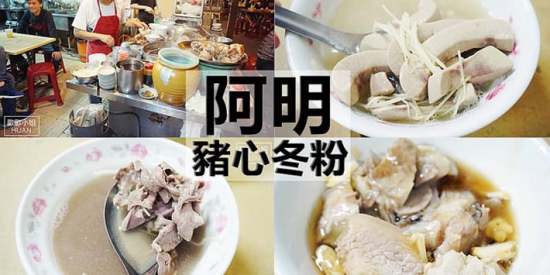 台南中西美食 阿明豬心冬粉 神好吃的豬內臟料理 排隊小吃等再久都值得 保安路必吃凌晨宵夜場