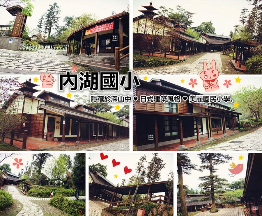 南投鹿谷景點 內湖國小 台灣最美森林小學 日式建築風格 親子同遊 老少咸宜 免費參觀