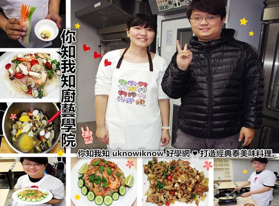 課程網站 | 你知我知廚藝學院 打造經典泰美味料理