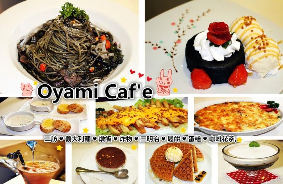 捷運西門站美食   Oyami Caf'e 西門町美食 下午茶 聚餐聚會