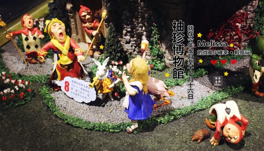 捷運松江南京站景點 袖珍博物館 微風小確幸 輕旅行 親子同遊 老少咸宜