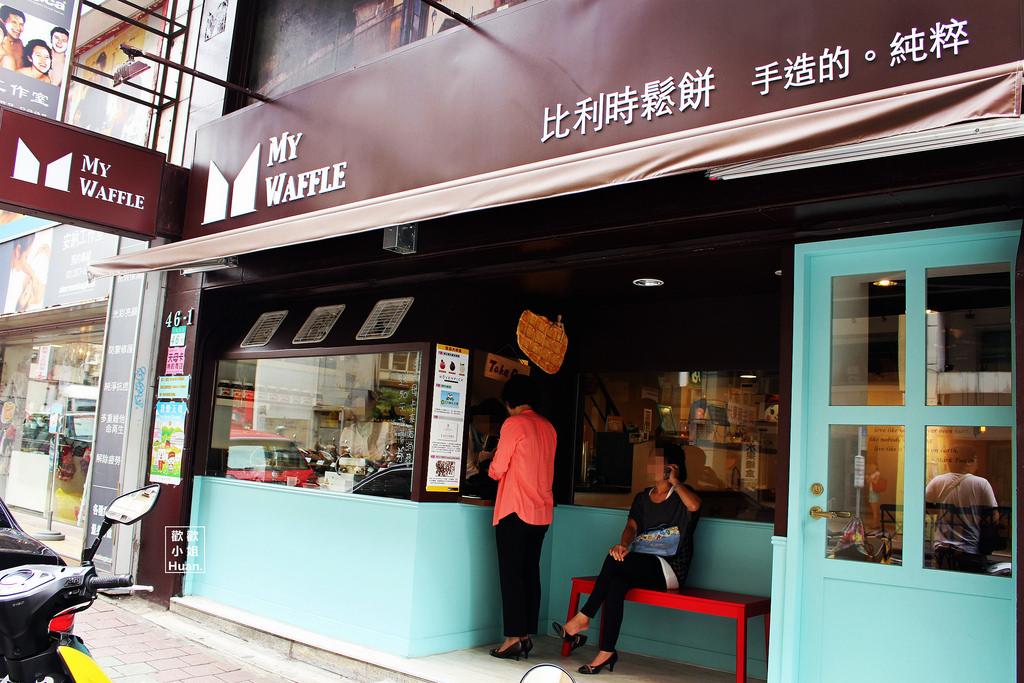 臺北士林美食 | My Waffle 比利時鬆餅 天母鬆餅 下午茶 鬆餅外送 - Wani。瓦妮又在吃
