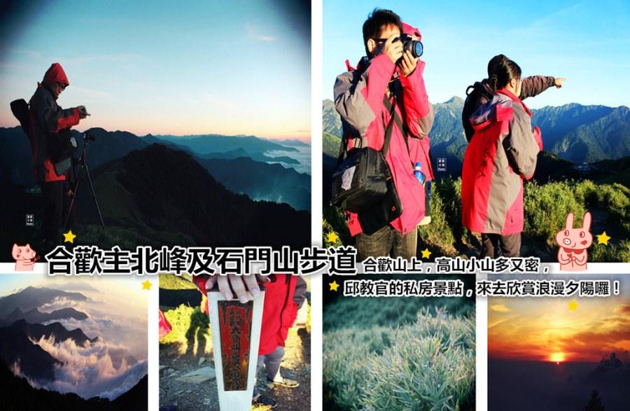 合歡山景點 合歡主北峰及石門山步道 邱教官的私房景點 欣賞浪漫夕陽