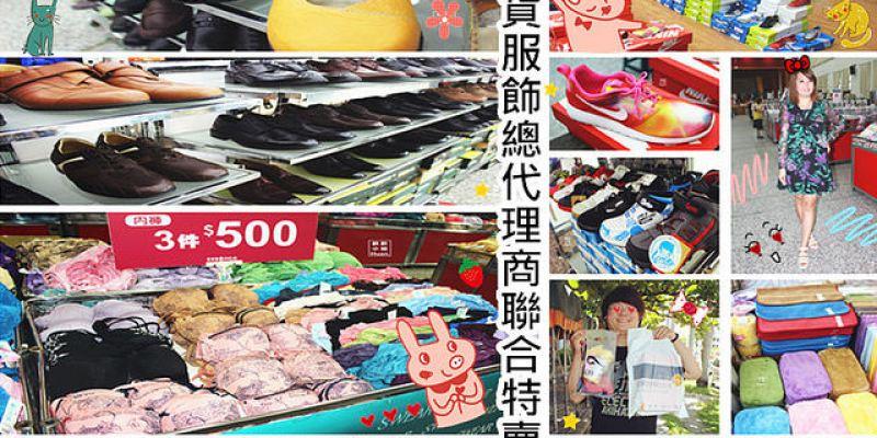 限時優惠   百貨服飾總代理商聯合特賣會 2015/7/31至8/16,萬雙鞋款!花蓮驚夏大特賣!7/31起,僅此一檔,搶購要快。