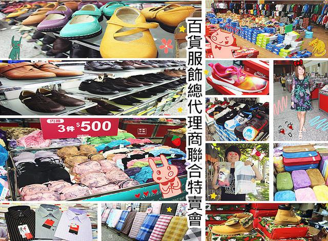 限時優惠 | 百貨服飾總代理商聯合特賣會 2015/7/31至8/16,萬雙鞋款!花蓮驚夏大特賣!7/31起,僅此一檔,搶購要快。