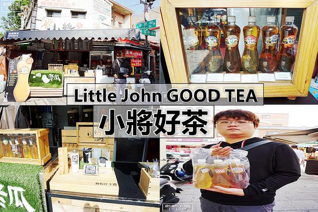 台南安平美食   Little John GOOD TEA 小將好茶 冷泡茶 經典紅茶 鮮奶茶 要醬喝冬瓜