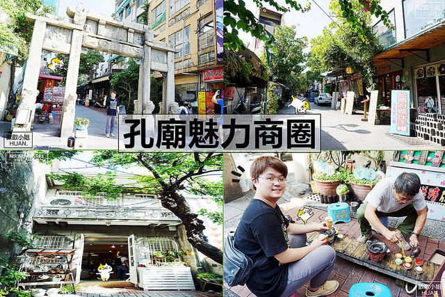 台南中西美食 | 孔廟魅力商圈 文創藝術與歷史古蹟 令人愜意的美麗商圈
