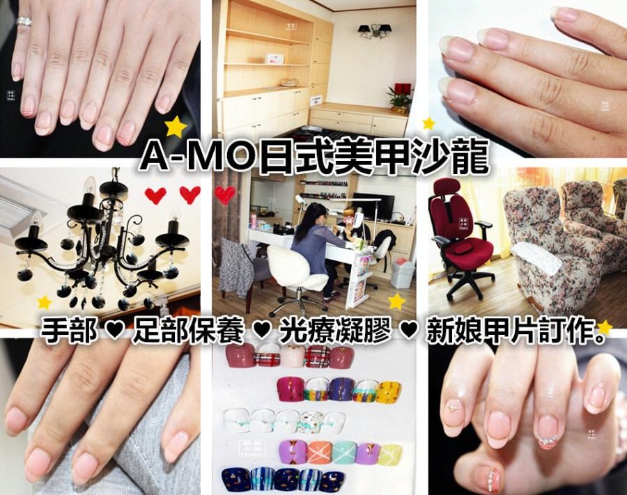捷運永春站美甲推薦 A-MO日式美甲沙龍 手部足部保養 光療凝膠