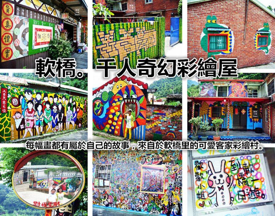 新竹竹東景點   軟橋 千人奇幻彩繪屋 每幅畫都有屬於自己的故事 來自於軟橋里的可愛客家彩繪村