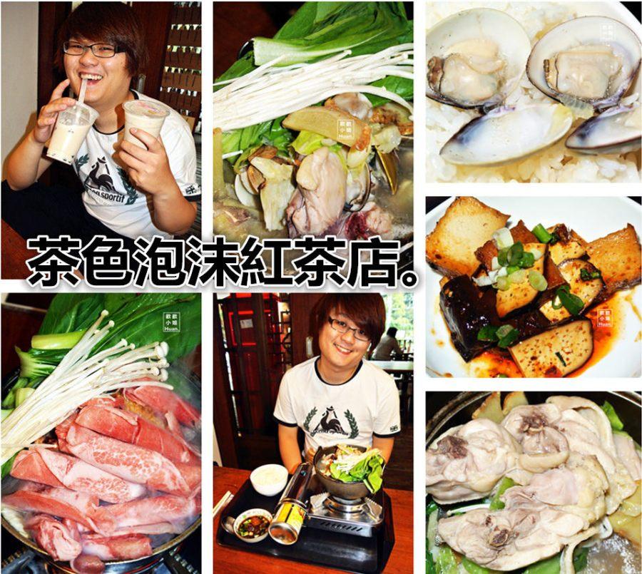 台北北投美食   茶色泡沫紅茶店 平價便宜小火鍋