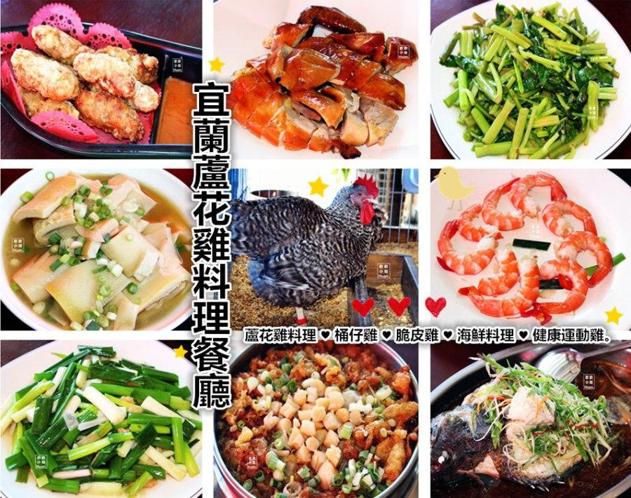 宜蘭五結美食 宜蘭蘆花雞料理餐廳 桶仔雞 脆皮雞 健康運動雞 海鮮料理
