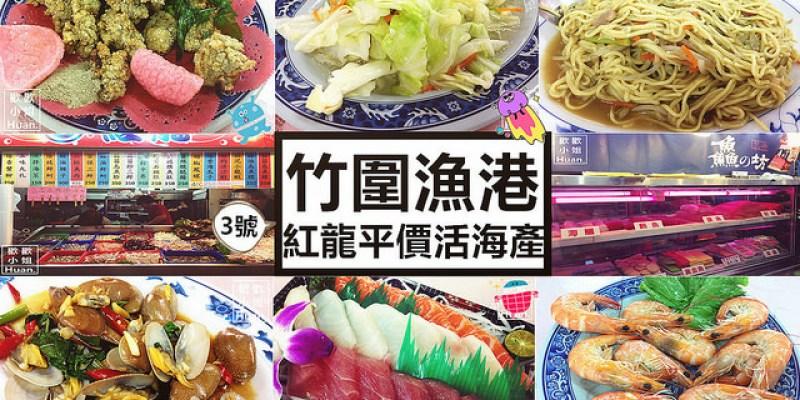 桃園大園美食   竹圍漁港 3號 紅龍平價活海產 代客料理 活海鮮