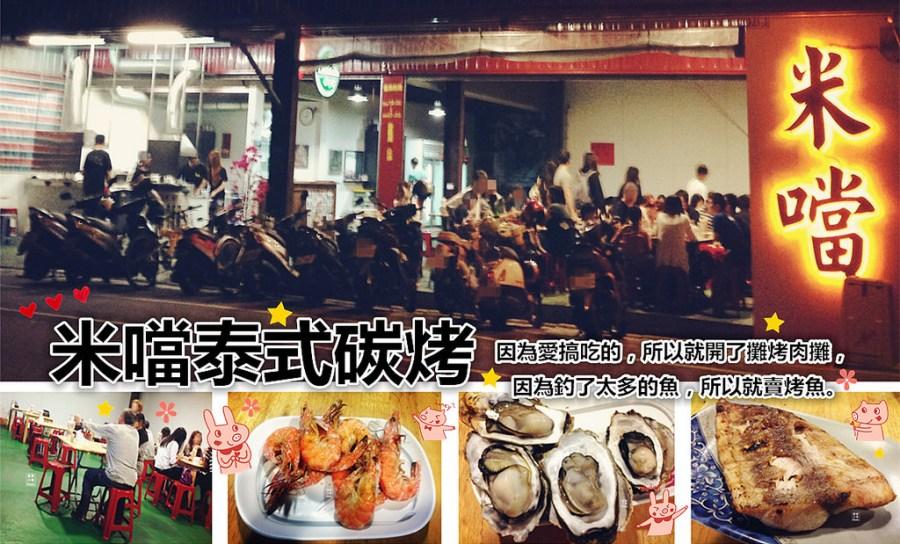 花蓮市美食   米噹泰式碳烤 花蓮宵夜 泰式料理 聚餐聚會