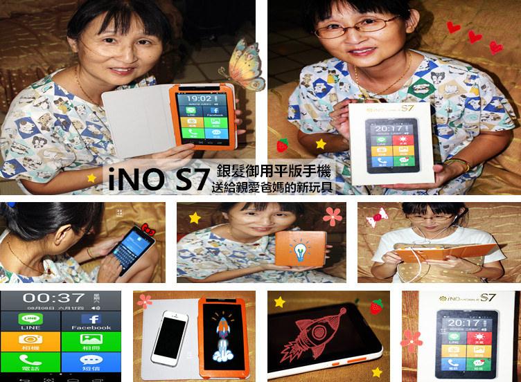 開箱文 | iNO S7 銀髮御用平版手機 送給親愛爸媽的新玩具