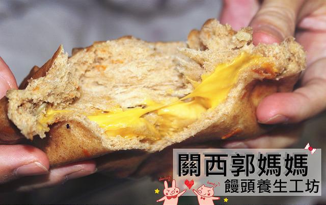 團購美食 | 關西郭媽媽饅頭養生工坊 吃的安心 食的健康 手工養生饅頭