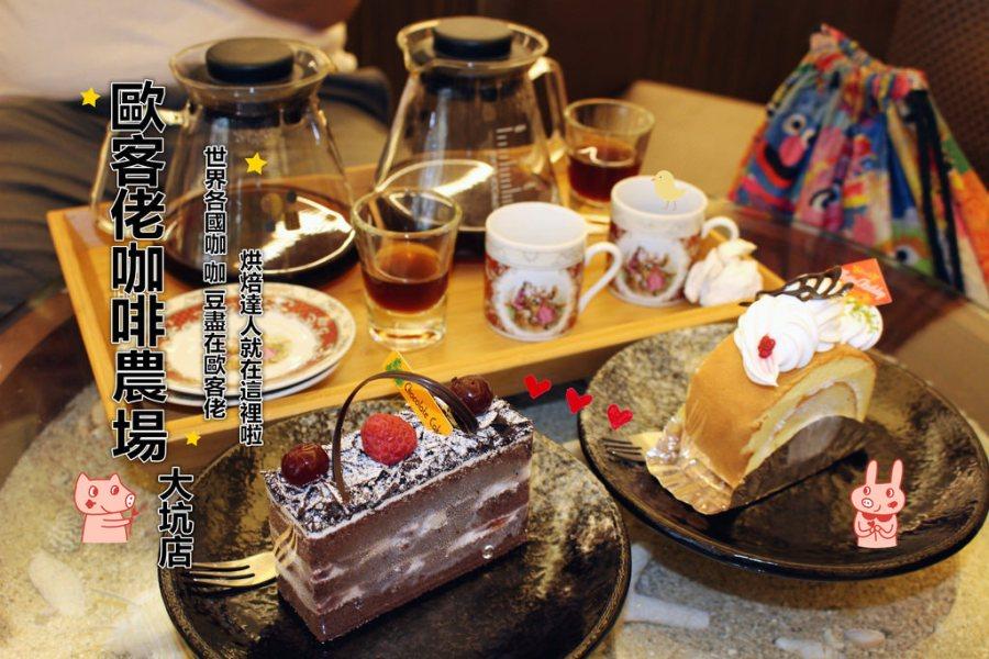 台中北屯美食 | 歐客佬咖啡農場 世界各國咖啡豆盡在歐客佬 烘焙達人就在這裡啦 !!!