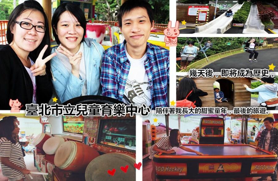 已搬遷 | 臺北市立兒童育樂中心 陪伴我長大的甜蜜童年