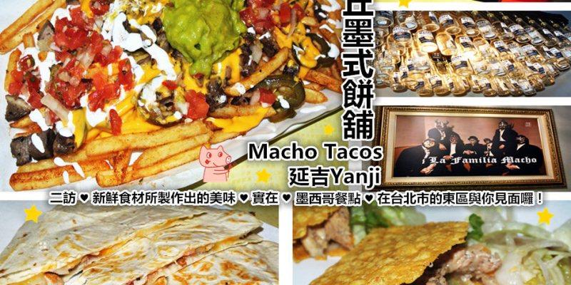 台北大安美食   瑪丘墨式餅舖 墨西哥餐點 在東區與你見面囉 !!!