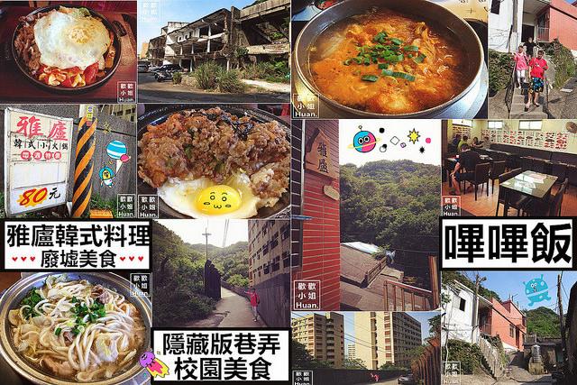 基隆中正美食 雅廬韓式料理 嗶嗶飯 海洋大學美食 校園美食 廢墟美食
