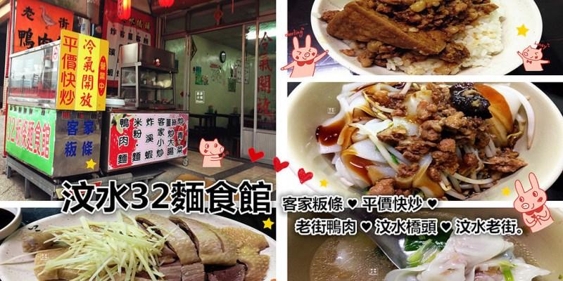 苗栗獅潭美食 | 汶水32麵食館 汶水老街 平價快炒 老街鴨肉