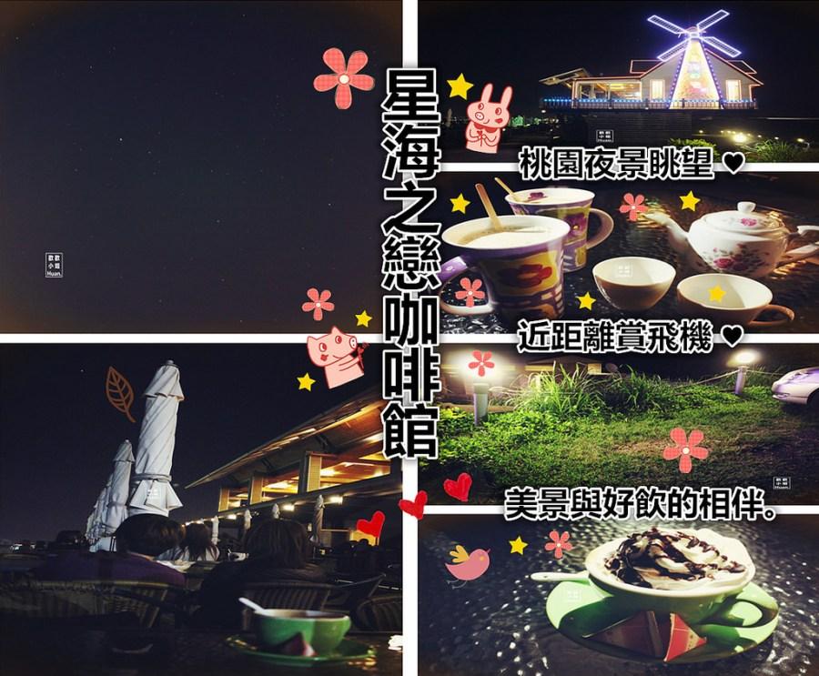 桃園蘆竹區美食   星海之戀咖啡館 賞夜景 看星星 偶爾還有飛機 美飲與美景