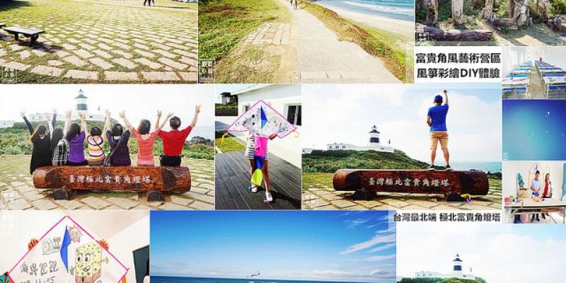 新北石門景點 富貴角風藝術營區 風箏彩繪DIY體驗 台灣最北端 富貴角燈塔