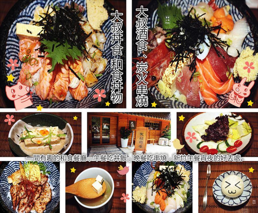 新竹市美食 | 大叔丼食 和食丼物 午餐吃丼飯 晚餐吃串燒 新竹宵夜推薦
