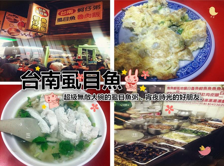 花蓮市美食 | 台南虱目魚 超級無敵大碗的虱目魚粥 宵夜好澎湃