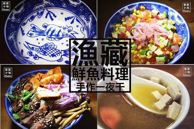 捷運南京三民站美食 | 漁藏 鮮魚料理 手作一夜干 海鮮料理 松山區平價商業午餐