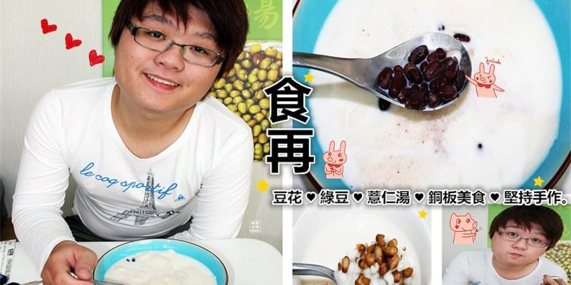 台中西區美食 食再 豆花 綠豆 薏仁湯 銅板美食 堅持手作 古早味美食