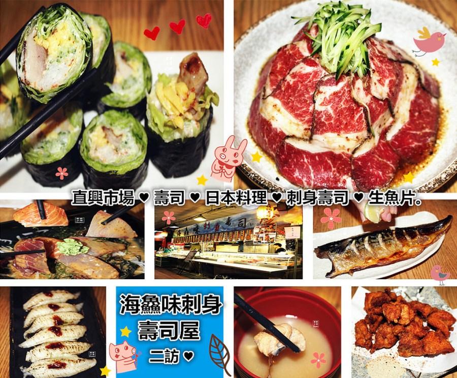 捷運龍山寺站美食 | 海鱻味刺身壽司屋 直興市場美食