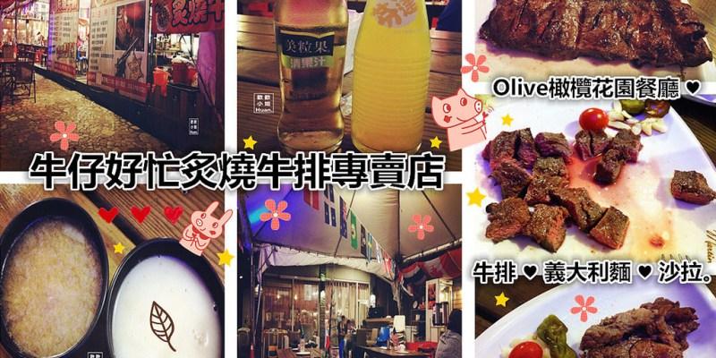桃園市美食   牛仔好忙炙燒牛排專賣店 Olive橄欖花園餐廳