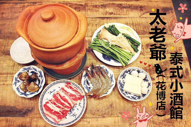 捷運圓山站美食 | 太老爺 泰式小酒館 花博美食 來自曼谷的泰國道地小吃風味小酒館