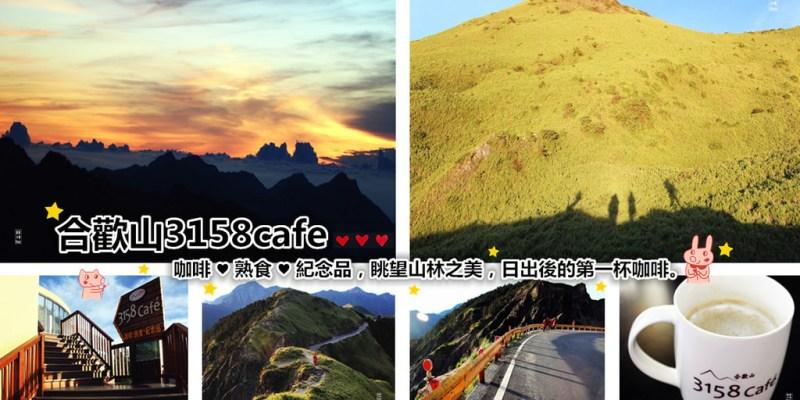 南投合歡山景點 合歡山3158cafe 眺望山林之美 日出後的第一杯咖啡