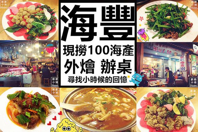 捷運雙連站美食【海豐現撈100海產】平價快炒熱炒.外燴/辦桌.百元美食