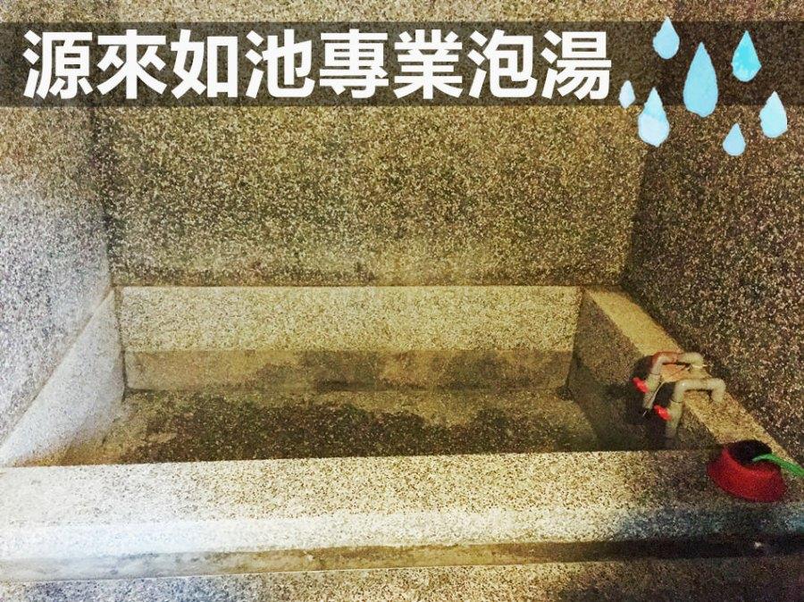 宜蘭礁溪泡湯 源來如池專業泡湯 湯屋 個人SPA 家庭池 裸湯大眾池