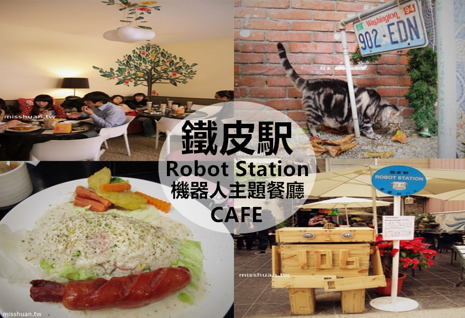 鐵皮駅 Robot Station CAFE