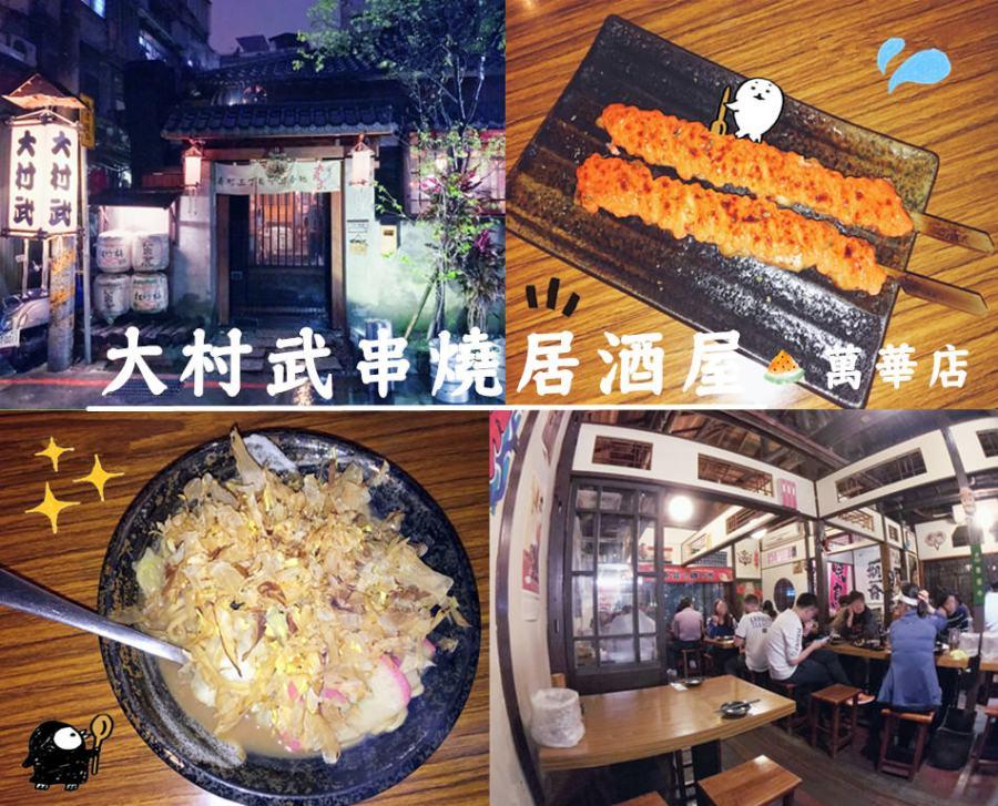 捷運西門站美食 大村武串燒居酒屋 西門町串烤串燒 宵夜 日本料理