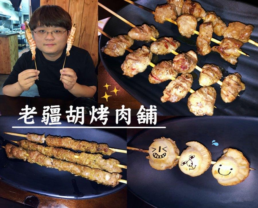 捷運松江南京站美食 | 老疆胡烤肉舖 中午賣日式定食 晚餐喝酒+串烤串燒 免費電動 小酌聊天