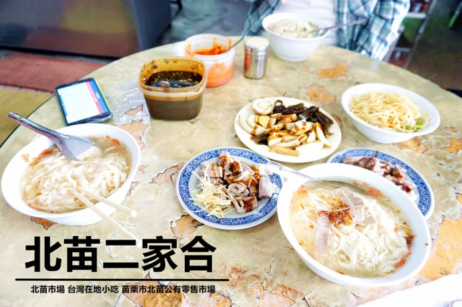 苗栗美食【北苗二家合】北苗市場早餐推薦!中式麵類.在地小吃