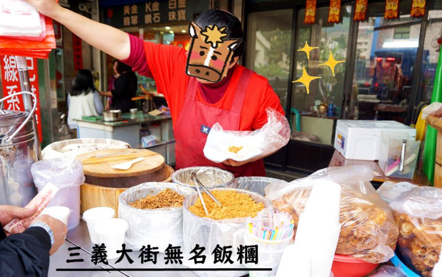苗栗三義美食 三義大街無名飯糰 食尚玩家 排隊人氣早餐 八點半前賣光傳奇飯糰