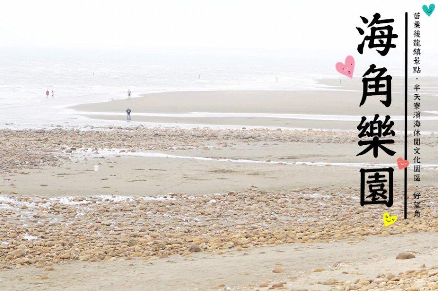 苗栗後龍景點   海角樂園 玩水玩沙 望海散心 騎腳踏車好舒服