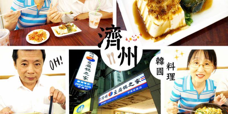捷運松江南京站美食   濟州韓國料理 豆腐鍋之家 平價澎湃韓式小火鍋