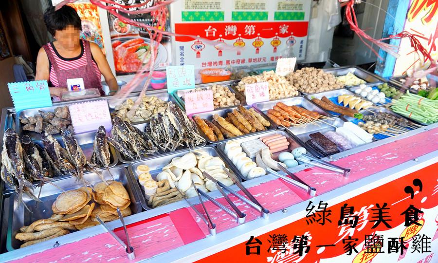 綠島美食   台灣第一家鹽酥雞 宵夜 酥炸海鮮 鬼頭刀魚卵超好吃 ♥♥♥