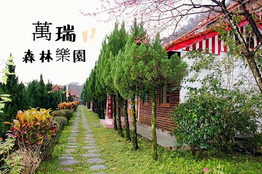 新竹橫山景點 萬瑞森林樂園 親子渡假休閒 小木屋住宿 聚餐聚會 活動場地 山產野菜餐廳 露營