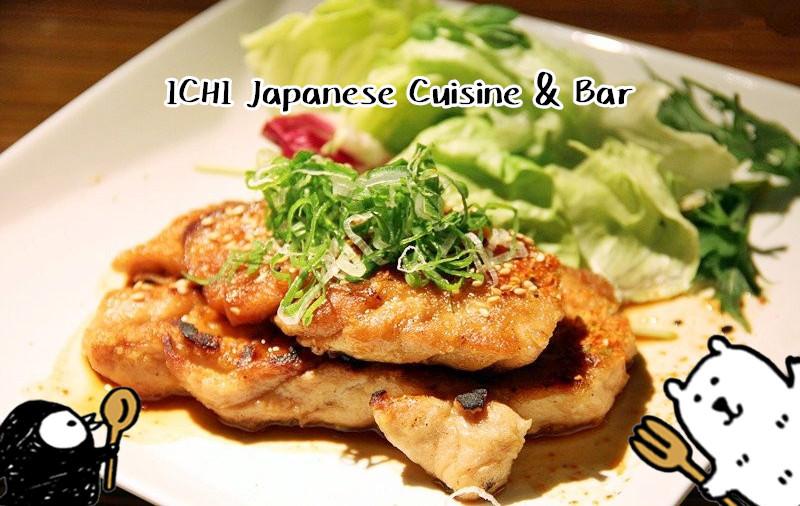 捷運信義安和站美食 | ICHI Japanese Cuisine & Bar 酒吧 宵夜 日本料理
