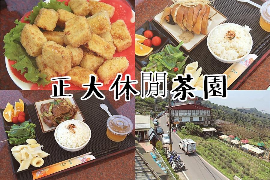 台北文山美食 正大休閒茶園 貓空美食 神好吃炸豆腐 精緻澎湃個人套餐 品茗 景觀 咖啡 美饌